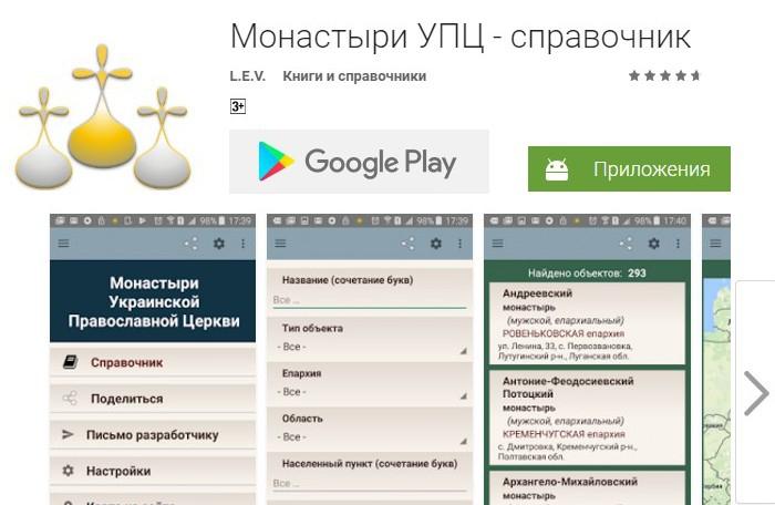 Довідник усіх монастів в Google Play