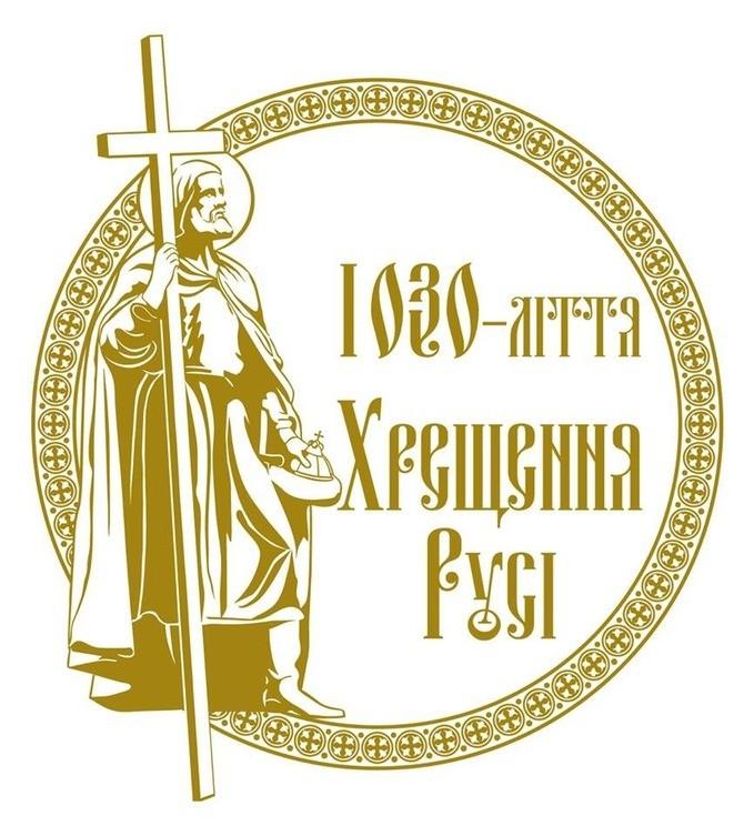 1030-річчя Хрещення Русі