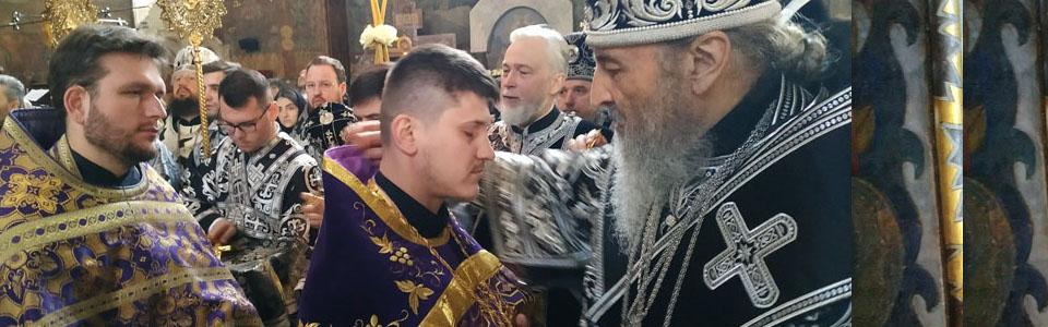 Блаженніший Митрополит Онуфрій нагородив священика нашого храму до дня Святої Пасхи