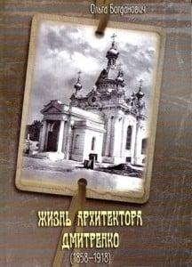 Создатель красивой Одессы – епархиальный архитектор Ю.М. Дмитренко